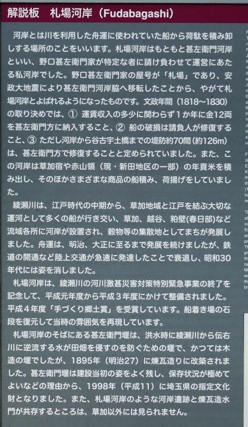 草加札場河岸2.jpg