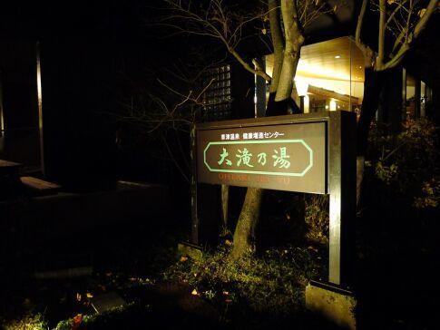 草津大滝の湯.jpg