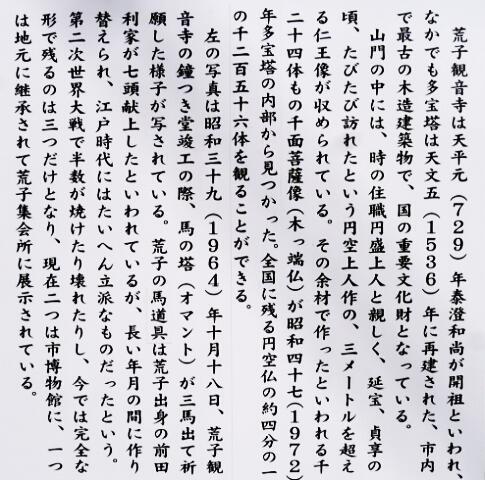 荒子観音寺.jpg