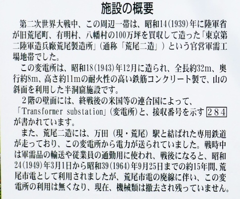 荒尾変電所跡4.jpg