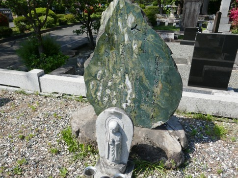荒木貞夫の墓.jpg
