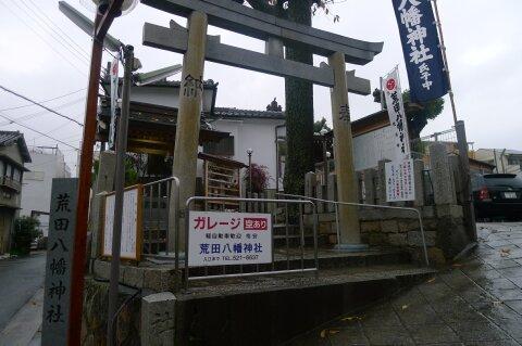 荒田八幡神社.jpg