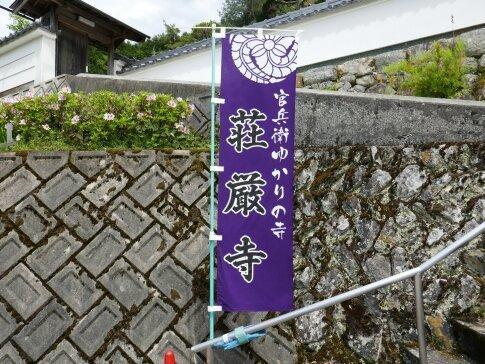 荘厳寺3.jpg