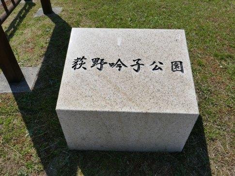 荻野吟子公園.jpg