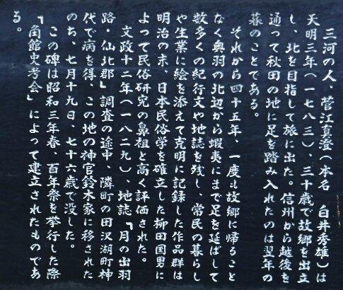 菅江真澄終焉の地.jpg