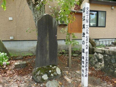 菅江真澄終焉の地2.jpg