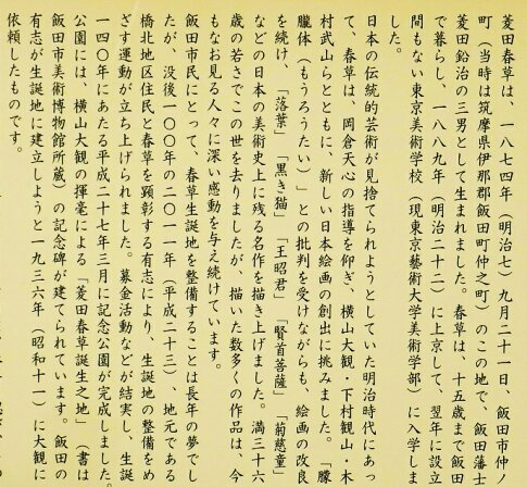 菱田春草生誕の地2.jpg