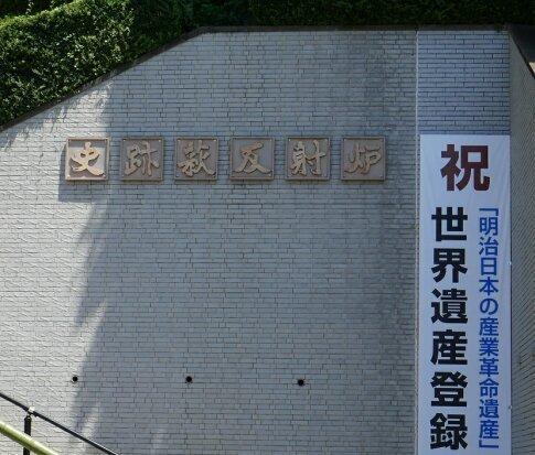 萩反射炉4.jpg