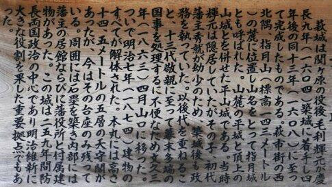 萩城跡2.jpg
