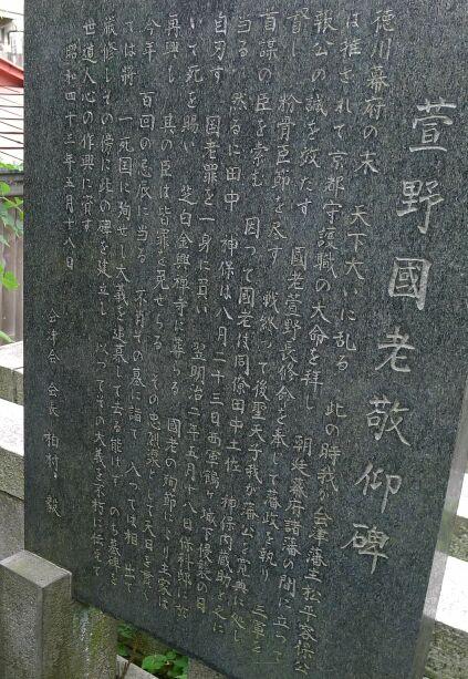萱野権兵衛顕彰碑.jpg