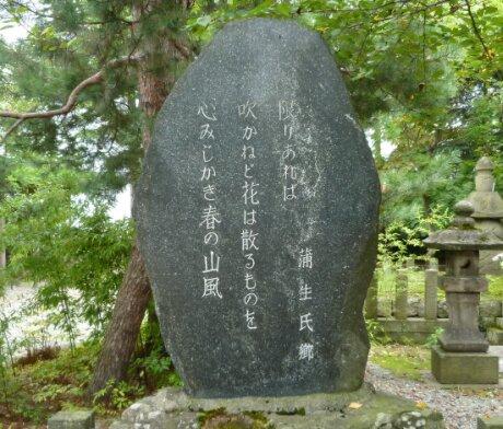 蒲生氏郷の辞世.jpg