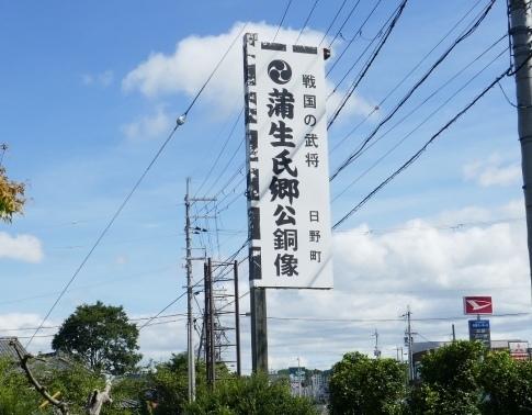 蒲生氏郷像3.jpg