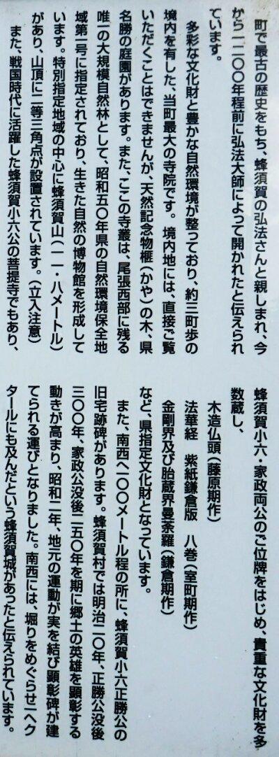 蓮華寺3.jpg