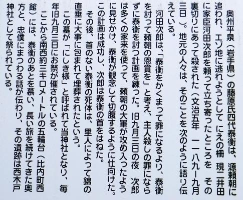 藤原泰衡終焉の地錦神社3.jpg