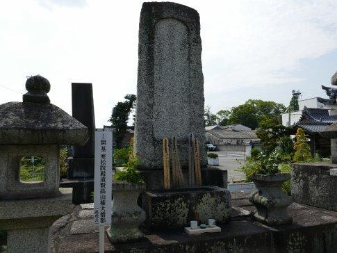 藤堂高虎墓所.jpg