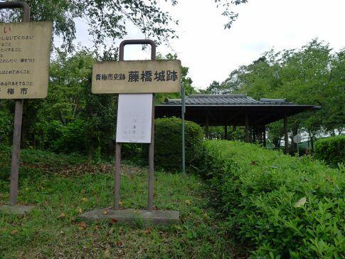 藤橋城跡.jpg