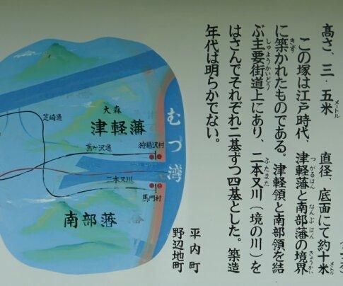 藩境塚4.jpg