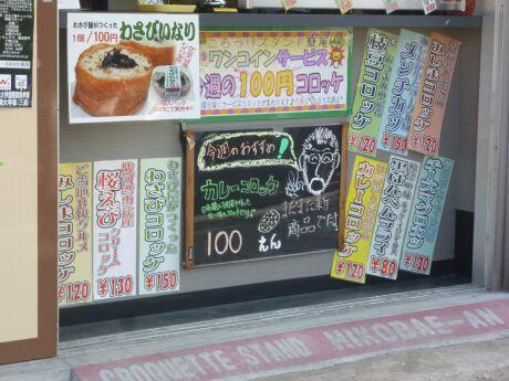 蘖庵(三島)2.jpg