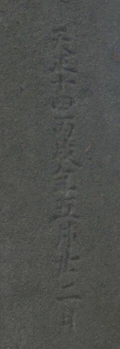 蜂須賀小六の墓2.jpg