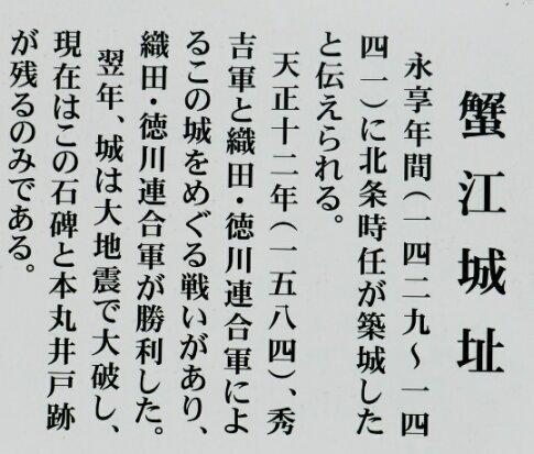 蟹江城址2.jpg