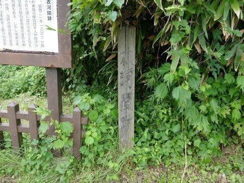 衣川関跡.jpg
