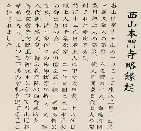 西山本門寺3.jpg