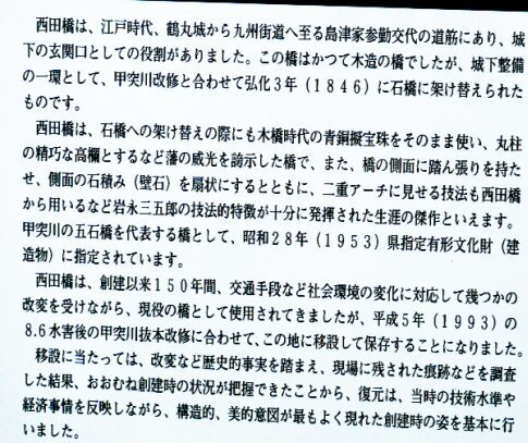西田橋5.jpg