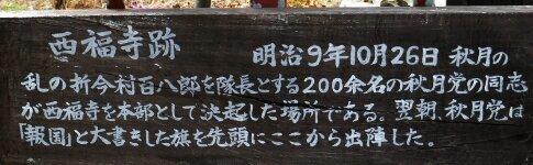 西福寺跡2.jpg