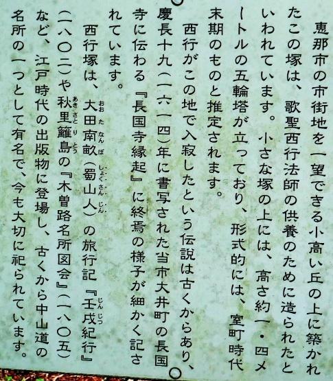 西行塚3.jpg