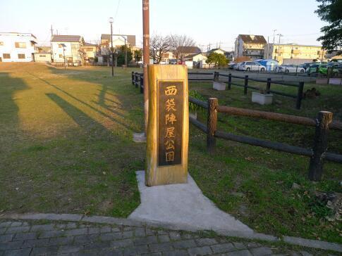 西袋陣屋公園.jpg