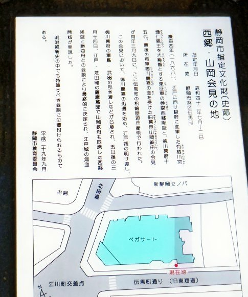 西郷・山岡会見の地2.jpg