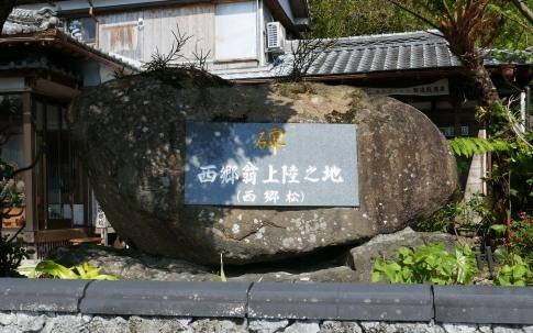 西郷隆盛上陸の地.jpg