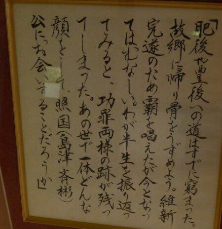 西郷隆盛宿陣跡資料館3.jpg