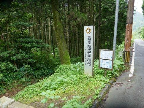 西郷隆盛御座石.jpg