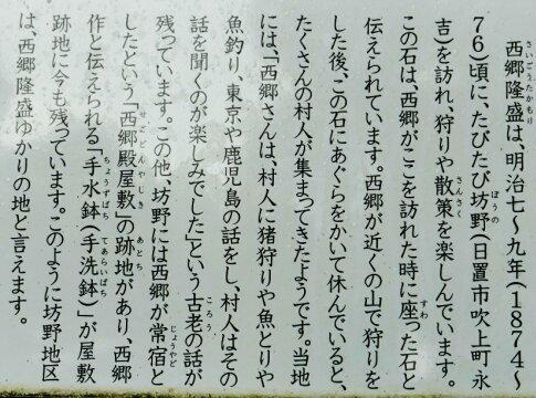 西郷隆盛御座石3.jpg