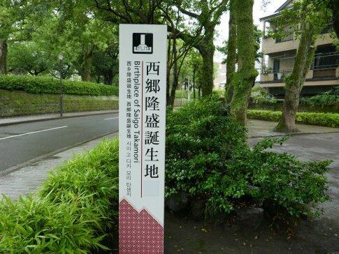 西郷隆盛生誕の地.jpg