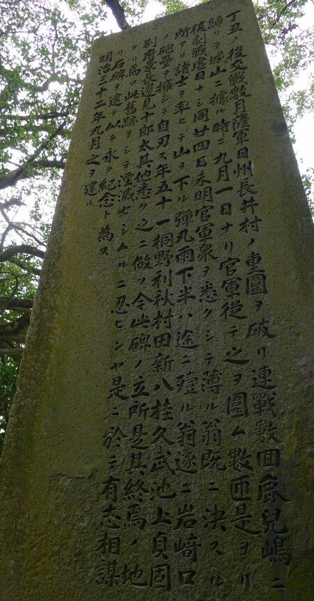 西郷隆盛終焉の地3.jpg