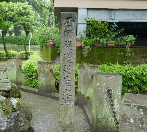 西郷隆盛誕生地4.jpg