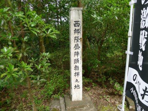 西郷隆盛陣頭指揮の地.jpg