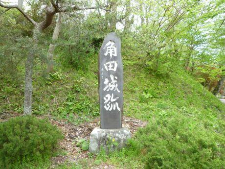 角田城跡.jpg