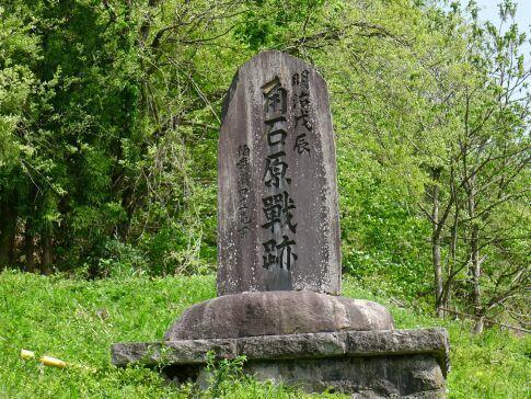 角石原古戦場3.jpg