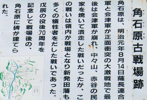 角石原古戦場4.jpg