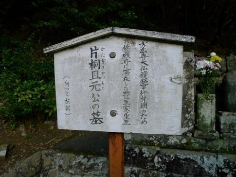 誓願寺3 片桐且元の墓2.jpg