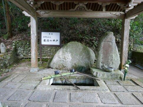 誕生寺 法然上人産湯の井戸.jpg