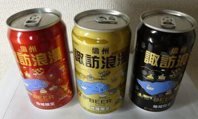 諏訪ビール.jpg