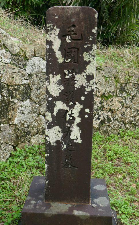 護佐丸の墓3.jpg
