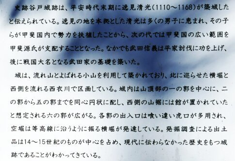 谷戸城址8.jpg