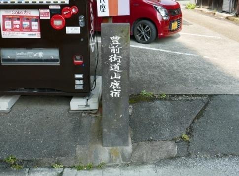 豊前街道山鹿宿.jpg