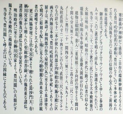 豊川稲荷 大本殿.jpg