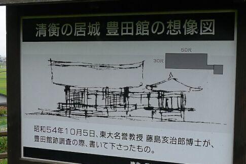 豊田館跡2.jpg